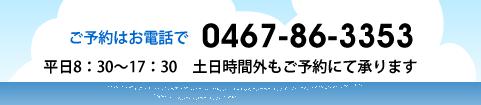 電話0467-86-3353