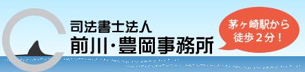 司法書士法人前川・豊岡事務所